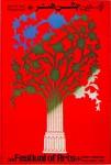 Affiche du 9ème Festival des Arts de Shiraz- Persepolis, 1975 Conception graphique, Momayez